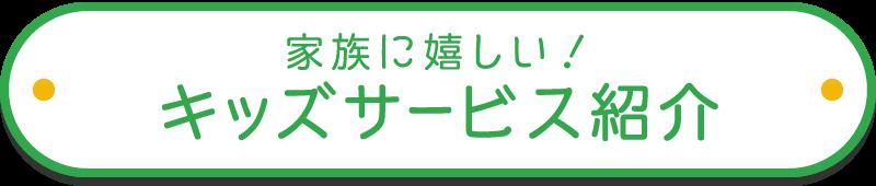 キッズサービス(ファシリティー)