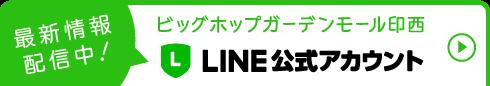 BIGHOP公式LINE
