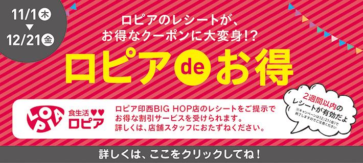 ロピアdeお得!第4弾!