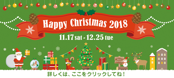 BIGHOPクリスマス2018