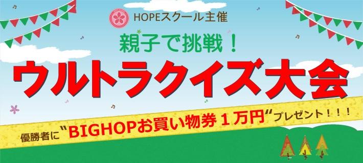 HOPEスクール「ウルトラクイズ大会」