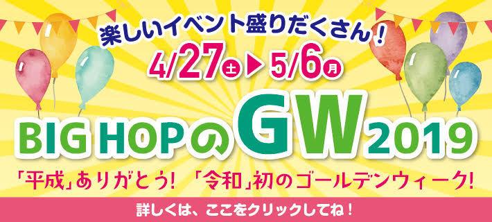 BIGHOP_GW2019