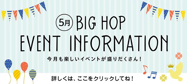 BIGHOPイベント情報(5月)