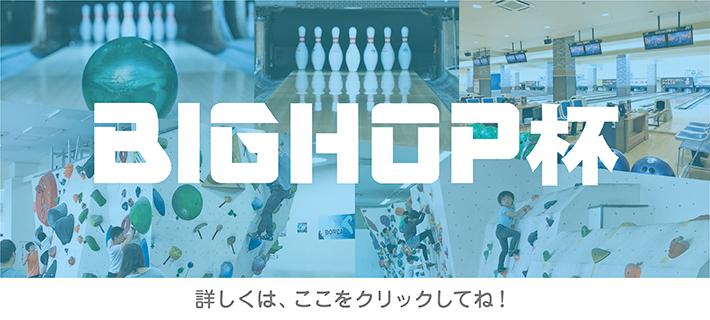 BIGHOP杯(ボウリング)
