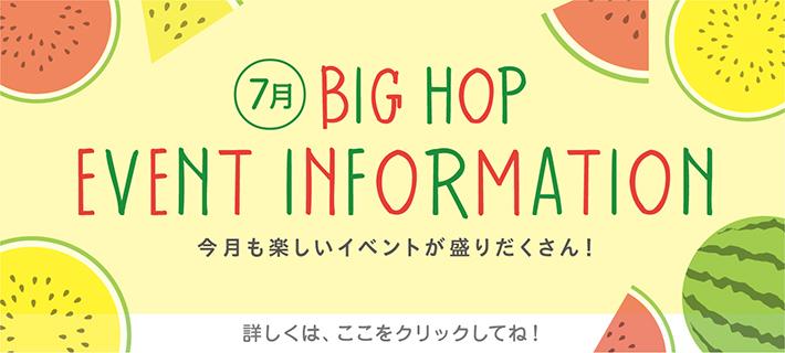 BIGHOPイベント情報(7月)