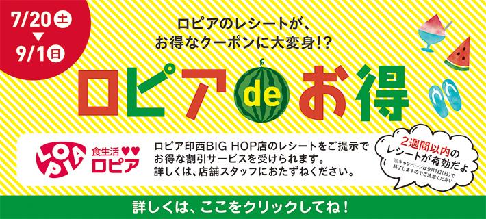 BIGHOP_ロピアdeお得
