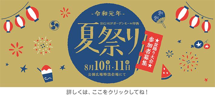 BIGHOP_夏祭り2019