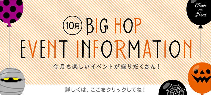 10月イベント情報