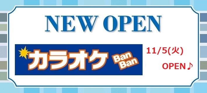 NEW OPEN カラオケBanBan