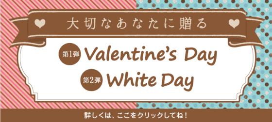 バレンタイン・ホワイトデー