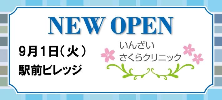 【NEW OPEN】いんざいさくらクリニック