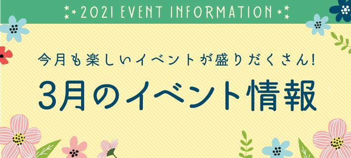 2021.3月イベントポスター