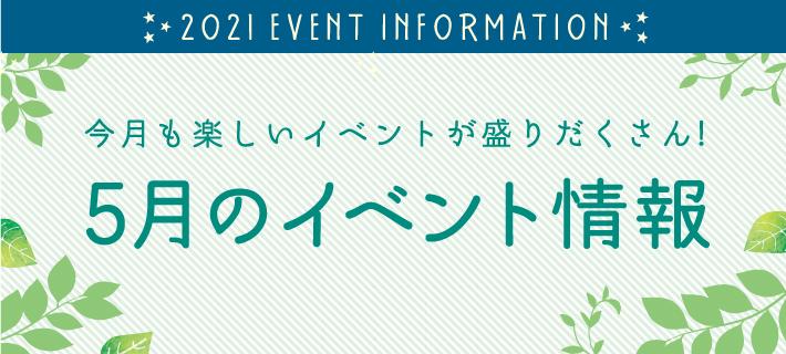 5月イベント情報