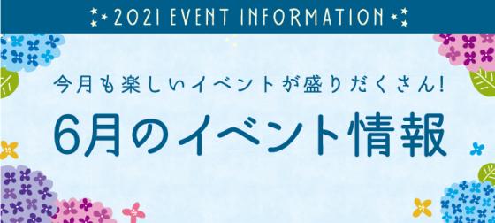 6月イベント情報