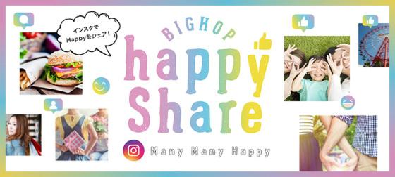 BIGHOP ハッピーシェアキャンペーン 第3弾