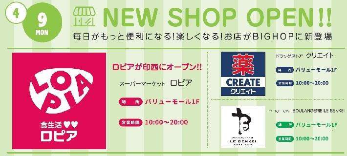 4月9日 3店舗同時OPEN!!