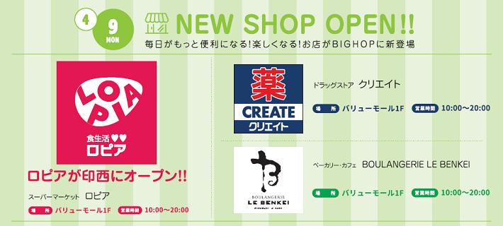 新店OPEN
