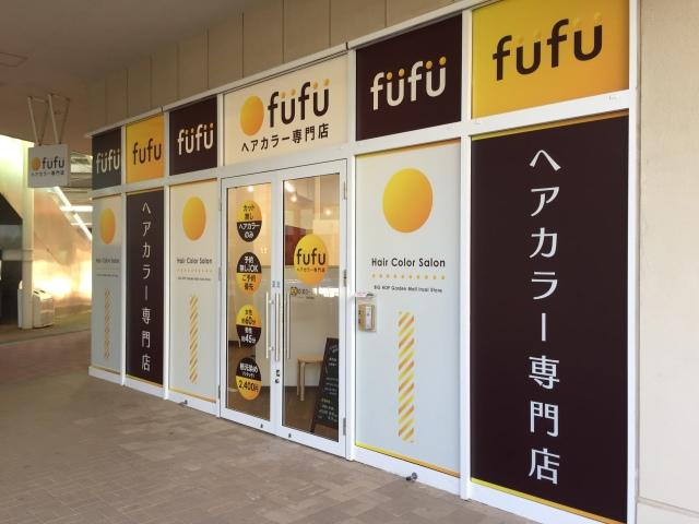 【新店オープン】ヘアカラー専門店 グランドオープン!