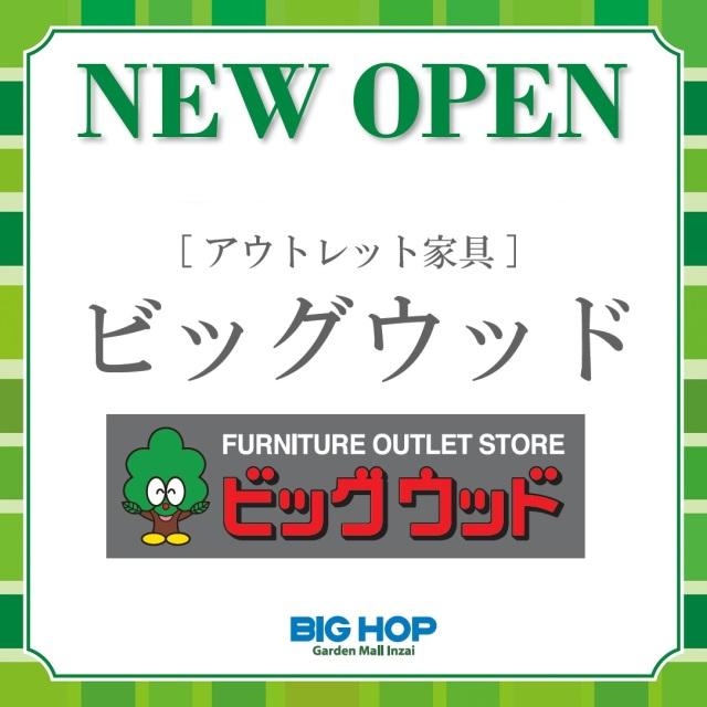 【NEW OPEN】ビッグウッド(アウトレット家具)