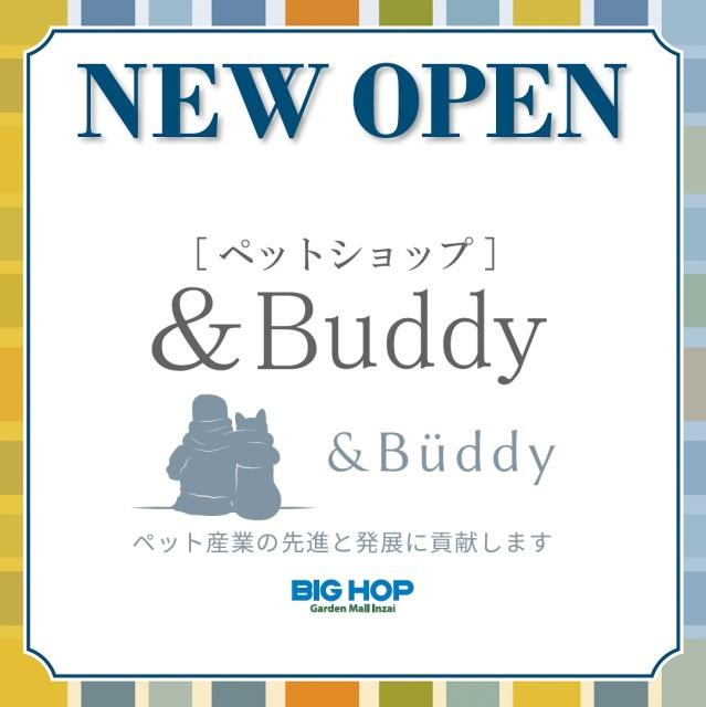 【NEW OPEN】&Buddy(アンドバディ)※ペットショップ