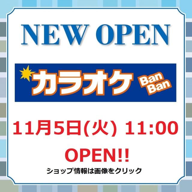 【NEW OPEN】カラオケBanBan