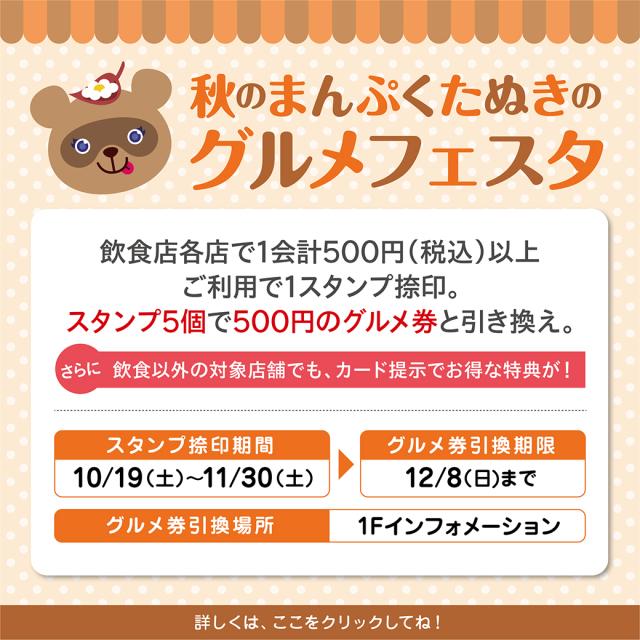 秋のまんぷくグルメフェスタ開催!