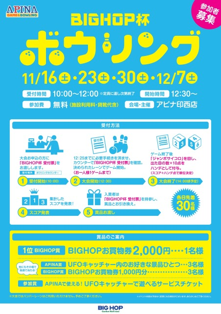 ★BIGHOP杯★ボウリング開催決定!