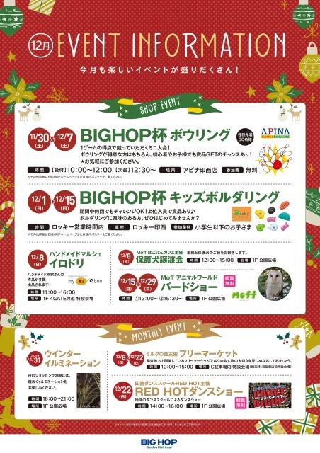 ☆12月イベント情報☆