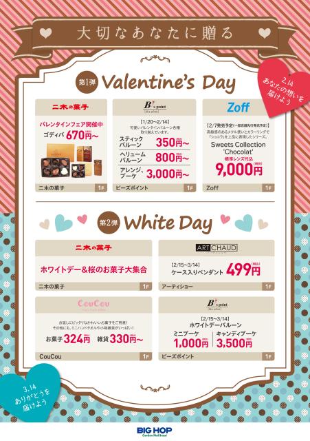 バレンタイン・ホワイトデー特集?