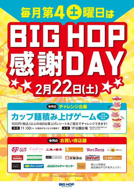 新企画★BIGHOP感謝DAY