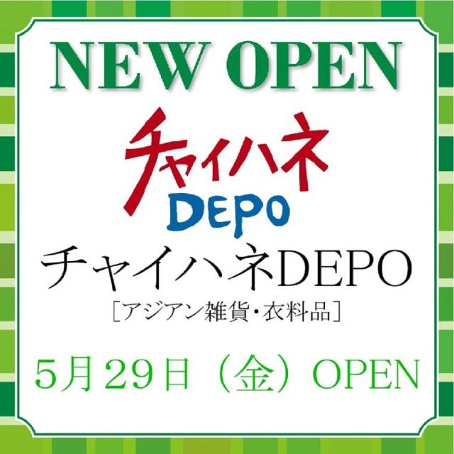 【NEW OPEN】チャイハネDEPO