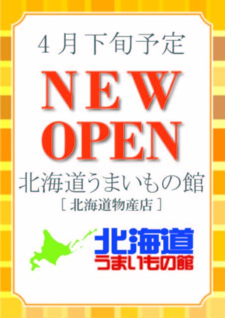 【NEW OPEN】北海道うまいもの館