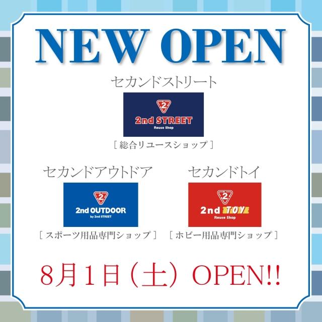 8月のNEW OPEN