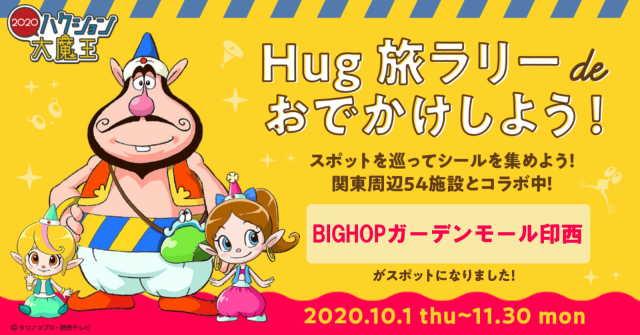 ハクション大魔王2020 Hug旅ラリーdeおでかけしよう!