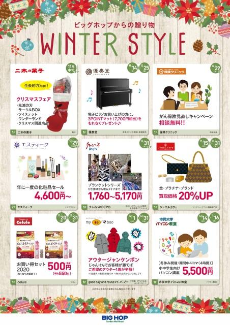 冬のおすすめ商品情報