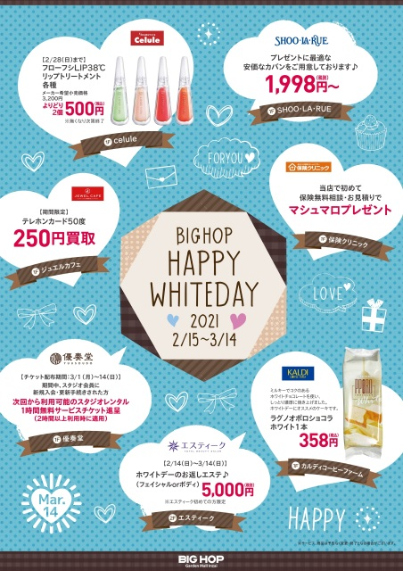 BIGHOP HAPPY WHITEDAY♪