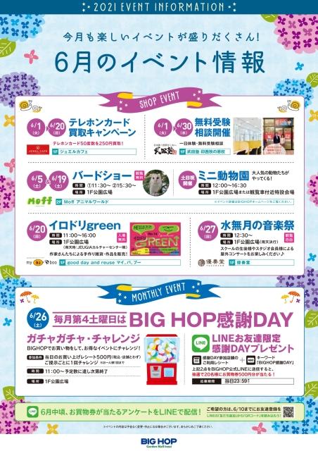☆6月イベント情報☆