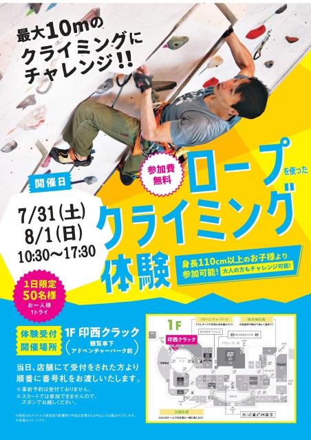 【印西クラック】ロープクライミング体験!!