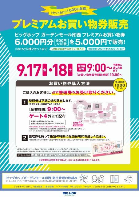 周年記念★BIGHOPお買物券販売