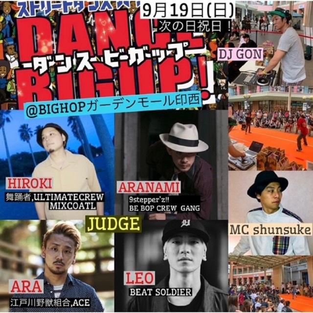 REDHOT主催☆DANCE BIGUP開催!