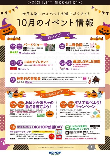 ☆10月イベント情報☆