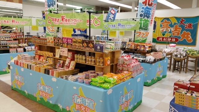 大北海道物産展!