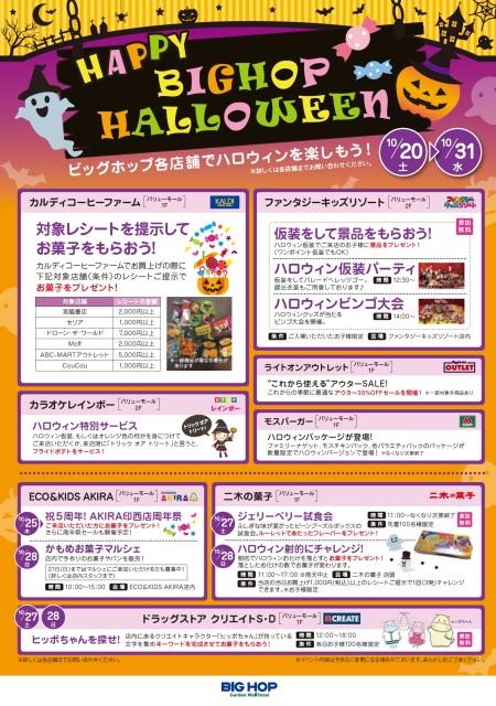 Happy Halloween BIGHOP2018