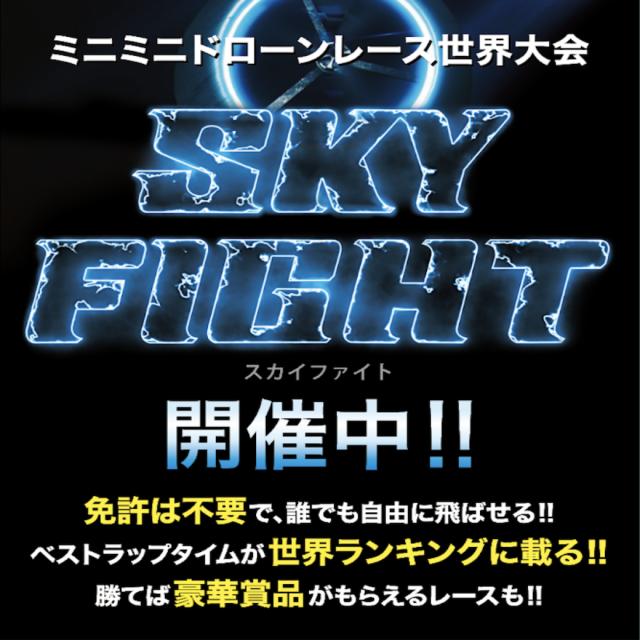 ドローン ザ ワールド「SKY FIGHT」開催中♪